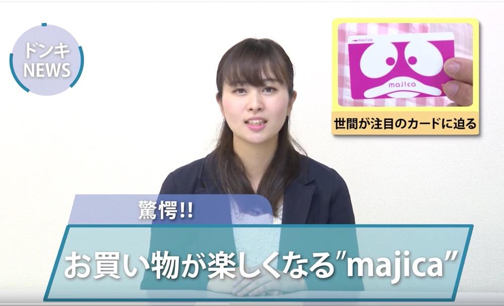 ドン・キホーテグループ電子マネーカードmajica紹介動画