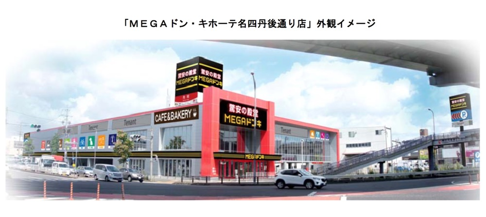 MEGAドンキ名四丹後通り店 6月17日オープン!愛知県名古屋市南区丹後通5-25-1