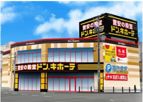 ドン・キホーテ西鉄久留米店10月26日オープン!福岡県久留米市大手町