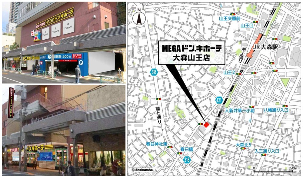 MEGAドンキ大森山王店 6月30日オープン!東京都大田区山王3-6-3