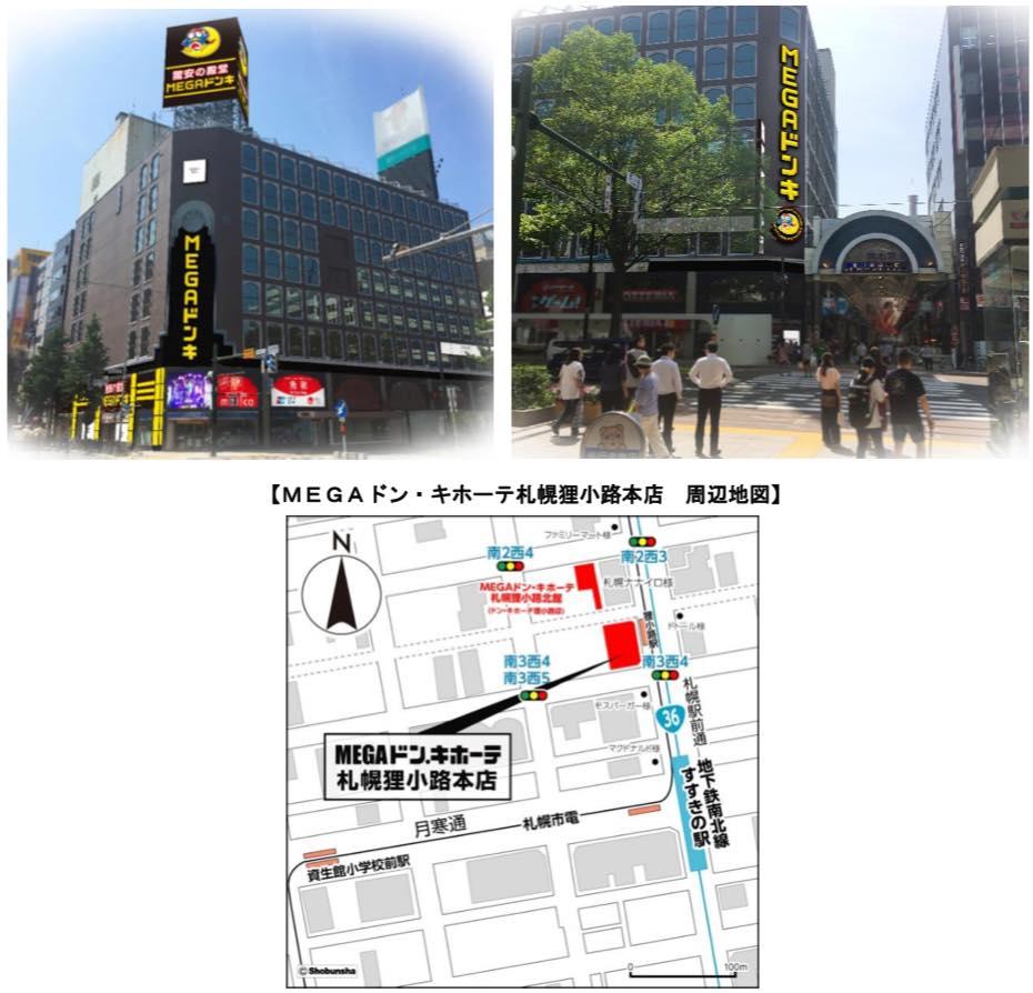 MEGAドン・キホーテ札幌狸小路本店2月1日オープン!北海道札幌市中央区南