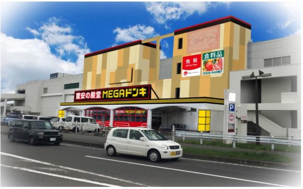 MEGAドン・キホーテ札幌篠路店3月22日オープン!北海道札幌市北区太平12条