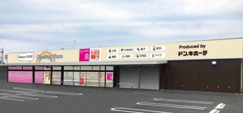 ドン・キホーテ驚安堂 幸手店5月1日オープン!