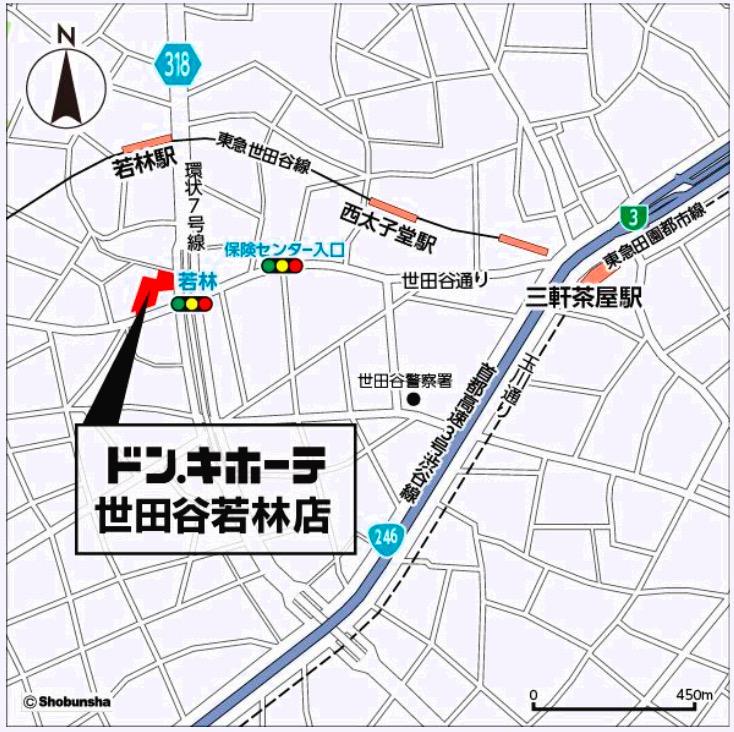 ドン・キホーテ世田谷若林店が11月2日オープン!東京都世田谷区若林