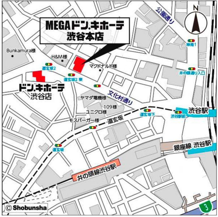 MEGAドン・キホーテ渋谷本店がオープンいたしました!東京都渋谷区宇田川町28-6