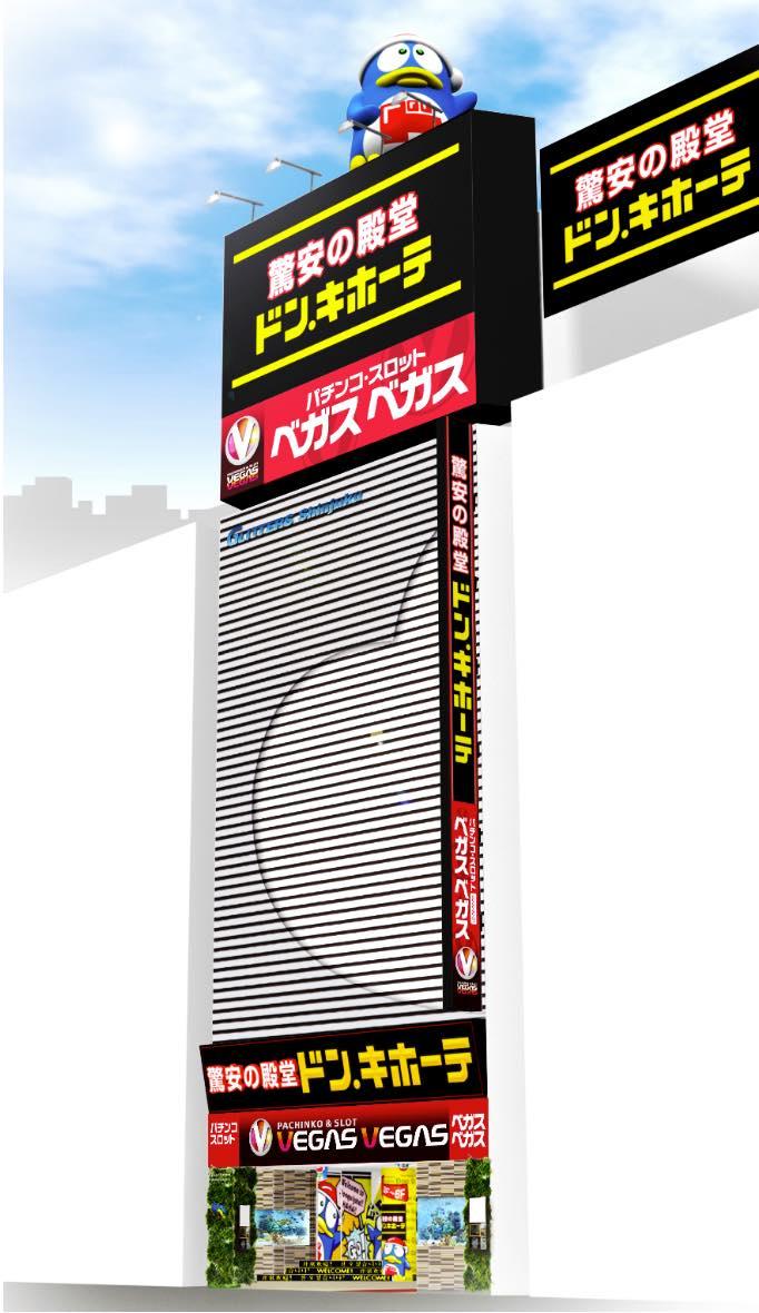 ドン・キホーテ新宿東南口店が7月14日オープン!東京都新宿区新宿三丁目