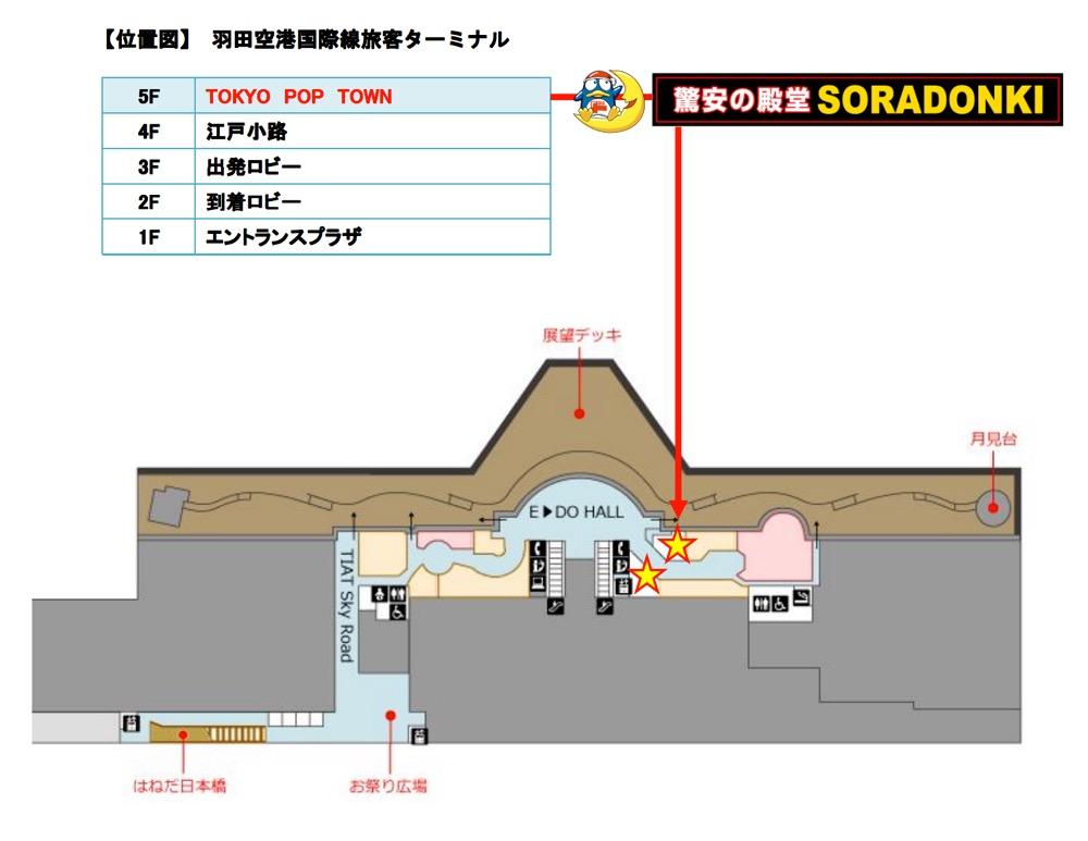 ソラドンキ羽田空港店 6月24日オープン!東京都大田区羽田空港2-6-5