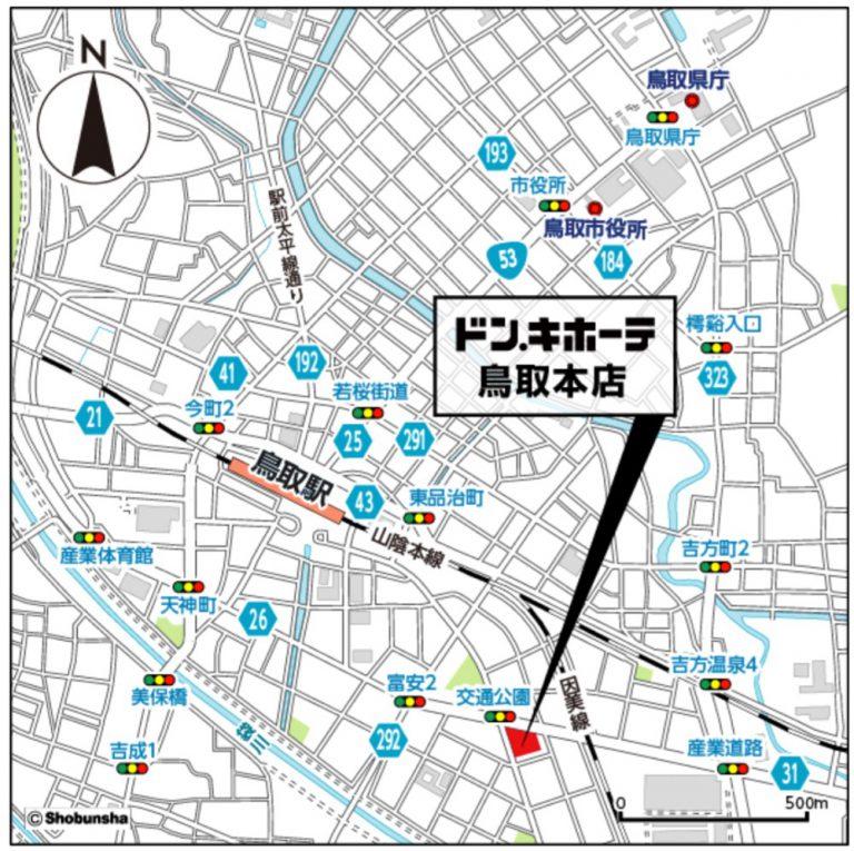 ドン・キホーテ鳥取本店11月25日オープン!鳥取県鳥取市南吉方2丁目9