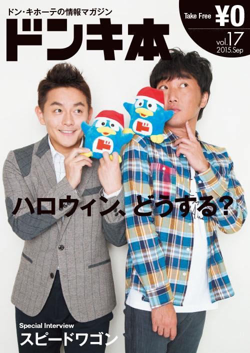 ドンキ本《vol.17 2015 Sep》ドン・キホーテ情報マガジン【9月25日発行】