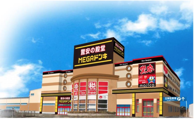 MEGAドン・キホーテ八代店12月7日オープン!熊本県八代市本野町2050